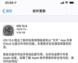 iOS 13.4 GM版更新了什么内容?  iOS 13.4正式版哪天发布?
