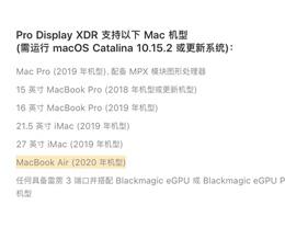 新款 MacBook Air 支持 6K 显示器,完美兼容 Pro Display XDR
