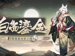 白面小生 鎏金风华《阴阳师》妖狐全新皮肤上线!