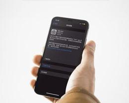 iOS13.4 GM版怎么样?建议升级吗?