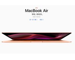 新款 MacBook Air 跑分出炉!性能提升明显
