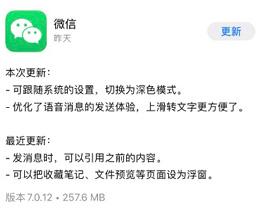 iOS 版「微信」现已正式支持深色模式,随系统开启