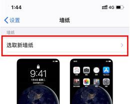 苹果iPhone11手机如何设置锁屏渐变?