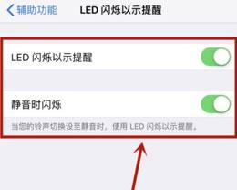 iPhone XR设置来电闪光方法教程