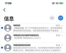 苹果iPhone手机短信自动消失了一部分是什么原因?