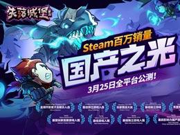 1000万玩家首选Roguelike最佳作《失落城堡》3月25日公测,3大让利活动错过超亏