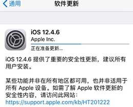 苹果为 iPhone 6/Plus 等老机型推送 iOS 12.4.6 正式版更新