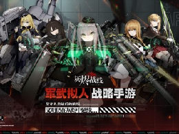 B站独家代理军武拟人战略手游《灰烬战线》预约开启!