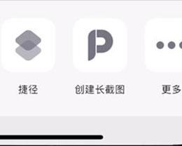 苹果iPhone11如何实现长截图?
