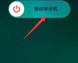 iPhone 11手机如何关机?
