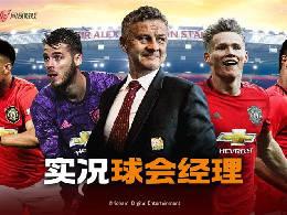 实况足球战略版《实况球会经理》首测今日开启!