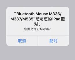 iPad 升級到iPadOS13.4以后怎樣連接藍牙鼠標?