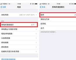 iPhone手机如何设置来电语音播报姓名?