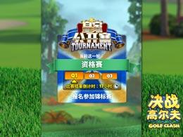 《决战高尔夫》全平台更新!迎来春季新版本