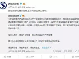 《劍網3》臺服現不當言論,西山居大怒解約代理商!