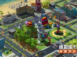 《模擬城市:我是市長》卡通樂園建筑搶先看