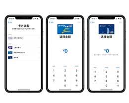 Apple Pay 上线 200 多个城市公交卡,如何在 iPhone 中添加?