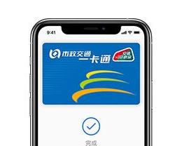 苹果iPhone手机Apple Pay刷京津冀互联互通卡常见问题汇总