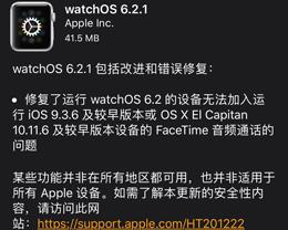 Apple 发布 watchOS 6.2.1,修复 FaceTime 问题