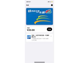 通过 Apple Pay 使用京津冀互联互通卡常见问题的十问十答