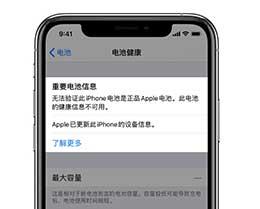 "iPhone 11 出现""无法验证电池是正品""怎么办?"