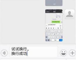 iPhone11手机微信打字怎么换行?
