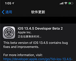 iOS 13.4.5 beta2更新内容及升级方法教程