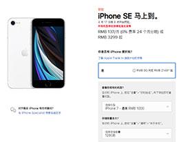 如何通过折抵换购活动来购买新 iPhone?