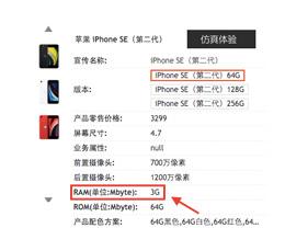 全新 iPhone SE 电池 1821 mAh,3GB RAM