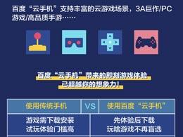 """百度""""云手机""""线上发布会:5G时代超级入口已开启,无处不游戏触手可及"""