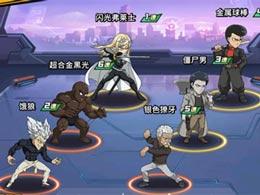 《一拳超人:最强之男》巅峰竞技场英雄组攻略