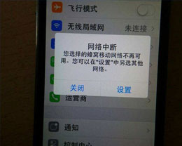 苹果iPhone11突然无服务怎么办?iPhone无服务解决办法