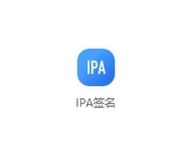 爱思助手 IPA 签名功能常见问题汇总