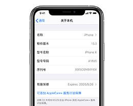 如何在 iPhone 上查看设备保修期和购买 AppleCare+ 计划?