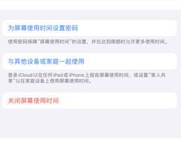 为什么iPhone X设置好的屏幕使用时间密码别人能解除?