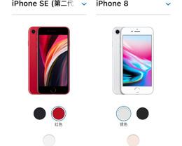 新款 iPhone SE 真的只是 iPhone 8 的换芯版吗?