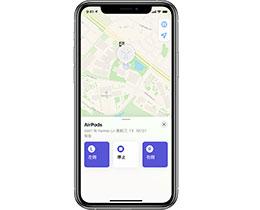 如何通过 iPhone 查找丢失的 AirPods?