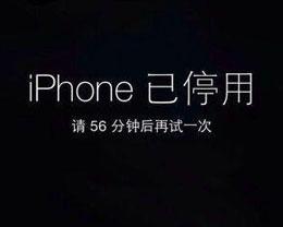 iPhone SE 2忘记锁屏密码了怎么办?