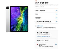 苹果 2020 年款 iPad Pro 蜂窝数据版开售:顶配 13099 元