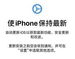 新 iPhone SE 在激活时选择了自动更新怎么办?