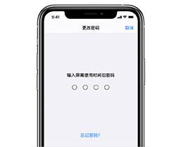 iOS 13 如何破解屏幕使用时间密码?