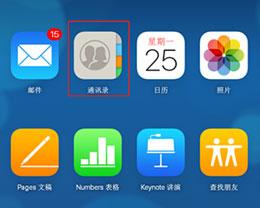 苹果iPhone11批量删除通讯录方法教程