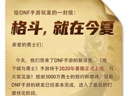 做一名DNF手游主播能赚多少?最高500万最低500块