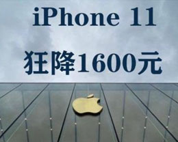 最高幅度1600?为什么iPhone11降价力度会这么大?