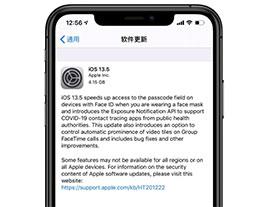 苹果发布 iOS 13.5 准正式版,这几个功能值得体验