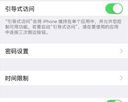 使用iPhone SE2玩游戏时如何能不被打扰?