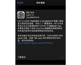 iOS 13.5 正式版来了!跟 GM 版本有区别吗?