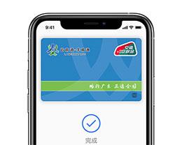 岭南通 · 羊城通已正式支持 Apple Pay:常见问题与解答