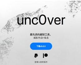 如何进行iOS13.5越狱?iOS13.5越狱方法教程