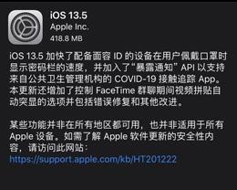 iOS 13.5 正式版对 Face ID 解锁过程进行了哪些优化?